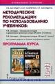 Всемирная история 10-11 кл. Методика
